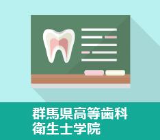 群馬県高等歯科衛生士学院