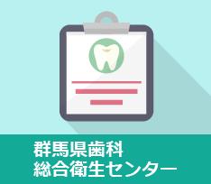 群馬県歯科総合衛生センター