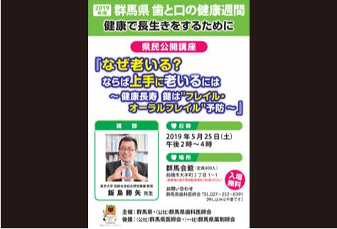 県民公開講座