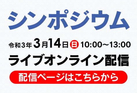2021年3月14日シンポジウム ライブオンライン配信