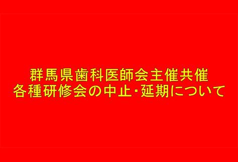 群馬県歯科医師会主催共催各種研修会の中止・延期について