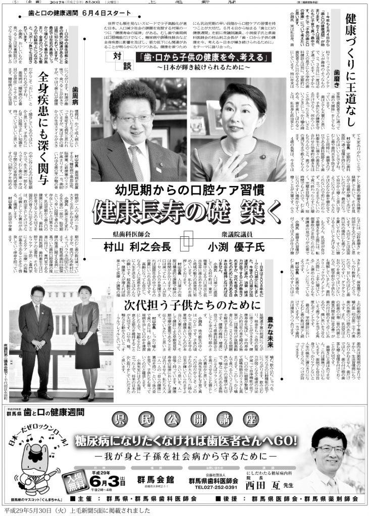5月30日付 上毛新聞「歯・口から子供の健康を今、考える」